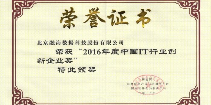 融海数据荣获2016年度中国IT行业创新企业奖