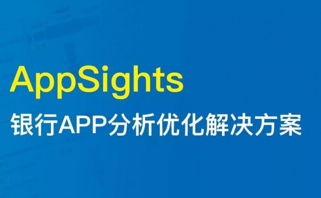 AppSights助力直销银行提升用户体验和营销效果