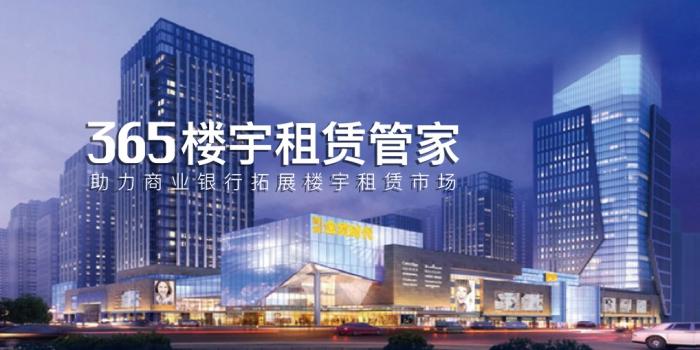 365楼宇租赁管家,助力商业银行拓展楼宇租赁市场