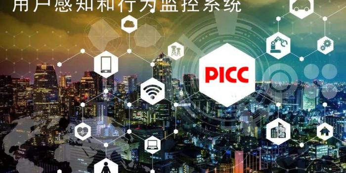 成功案例: 中国人保(PICC)用户感知和行为监控系统