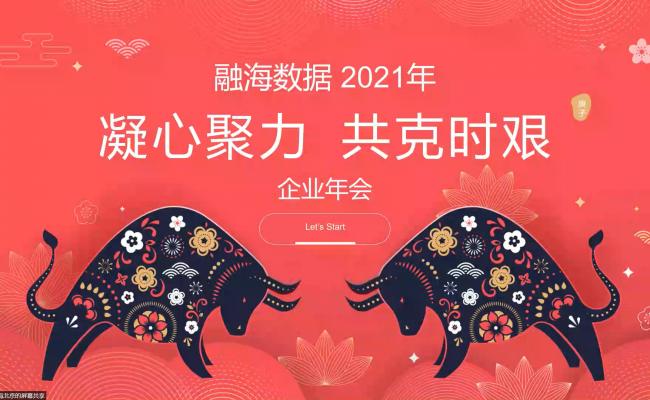 凝心聚力,共克时艰 —北京融海数据科技股份有限公司2021年度开年大会圆满举行